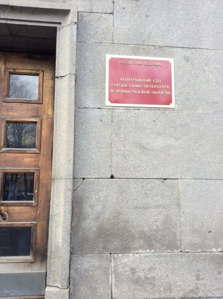 Арбитражный суд города Санкт-Петербурга и Ленинградской области